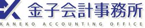 港区の税理士・金子会計事務所